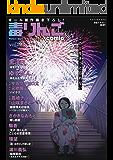 毒りんごcomic : 29 (アクションコミックス)