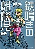 鉄鳴きの麒麟児 歌舞伎町制圧編 4 (近代麻雀コミックス)