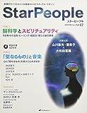 スターピープル―覚醒のライフスタイルを提案するスピリチュアル・マガジン Vol.57 CD付き特別号 (StarPeople 2015 Winter)