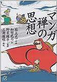 マンガ 禅の思想 (講談社+α文庫)