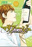 マリアージュ~神の雫 最終章~(14) (モーニングコミックス)