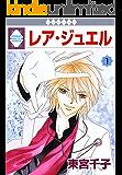 レア・ジュエル(1) (冬水社・いち*ラキコミックス)