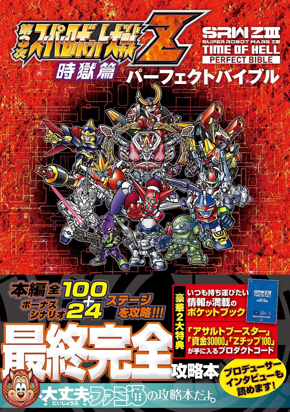 スーパー 攻略 三 次 第 ロボット 大戦 第2次&第3次超級攻略「エキセントリック・タクティクス」