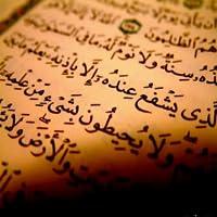 آيات من القرآن الكريم