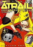 ATRAIL ‐ニセカヰ的日常と殲滅エレメント‐(4) (角川コミックス・エース)