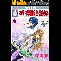 KAMISAMA GAKUEN AT ARMERIA 1 (TOSUISHA ICHI RACI COMICS) (Japanese Edition)