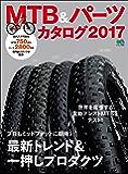 MTB&パーツカタログ 2017[雑誌] エイムック