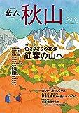 秋山2019 2019年 10 月号 [雑誌]: 岳人 別冊