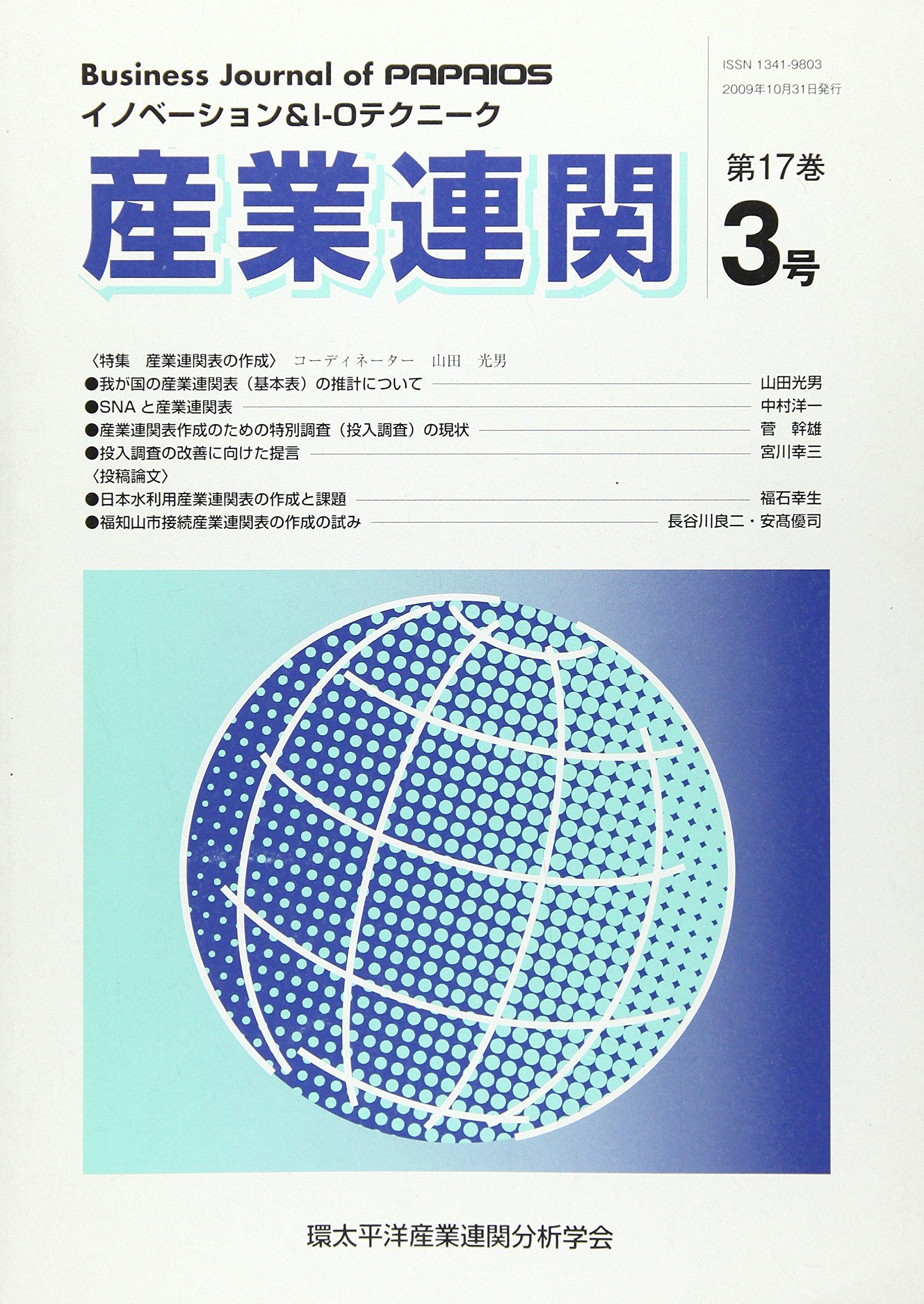 産業連関 第17巻 3号 | 環太平洋...