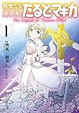 """魔法少女たると☆マギカ The Legend of """"Jeanne d'Arc"""" 1巻 (まんがタイムKRコミックス)"""