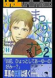 まっすぐな花 2 (hananouta books)