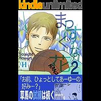 massugunahana (Japanese Edition)