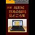 囲碁 AI対AI怒涛の50局 見どころ集 (海闊シリーズ)