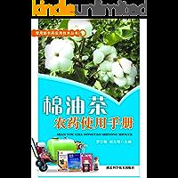 棉油茶农药使用手册 (常用新农药实用技术丛书)