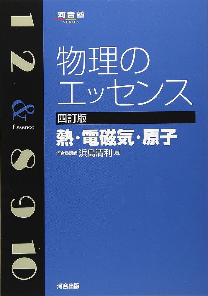 クリケット血統組138億年宇宙の旅(上) (ハヤカワ文庫NF)