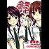 恋愛ラボ 4巻 (まんがタイムコミックス)