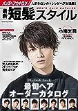 メンズヘアカタログ 最新短髪スタイル (COSMIC MOOK)