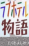 ラブホテル物語 -たくき よしみつ短編集2-