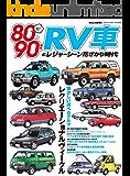 80-90年代RV車とレジャーシーン花ざかり時代