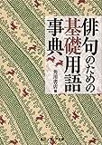 俳句のための基礎用語事典 (角川ソフィア文庫)