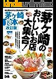 茅ヶ崎食本 改訂版