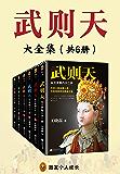 武则天:从三岁到八十二岁(读客熊猫君出品,套装全6册。还原武则天真实面目!)