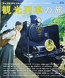 観光列車の旅 西日本版 (えるまがMOOK)