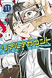 リアルアカウント(11) (週刊少年マガジンコミックス)