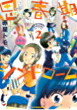 思春期シンドローム(2) (アフタヌーンコミックス)