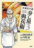 元祖江戸前 寿し屋與兵衛 : 3 (アクションコミックス)