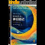 神们自己(科幻巨匠阿西莫夫本人偏爱的作品,也是他首部包揽星云奖、雨果奖、轨迹奖三奖的传奇之作,中文版全译本首次在国内成书出版。) (读客全球顶级畅销小说文库 166)