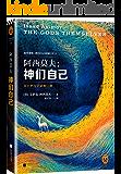 神们自己 (读客全球顶级畅销小说文库 166)