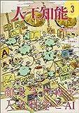 人工知能 Vol.32 No.3 (2017年05月号)