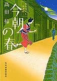 今朝の春―みをつくし料理帖 (ハルキ文庫 た 19-4 時代小説文庫)