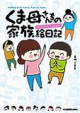 くま母さんちの家族絵日記 (中経☆コミックス)