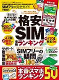 SIMフリー完全ガイド《SIM付録は付きません》 [雑誌] 100%ムックシリーズ