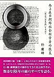 ある在日朝鮮社会科学者の散策: 「博愛の世界観」を求めて
