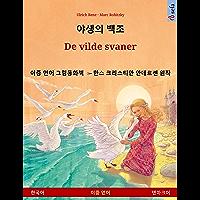 야생의 백조 – De vilde svaner (한국어 – 덴마크어): 이중 언어 그림동화책  ̶  한스 크리스티안 안데르센 원작 (Sefa Picture Books in two languages) (Danish Edition)