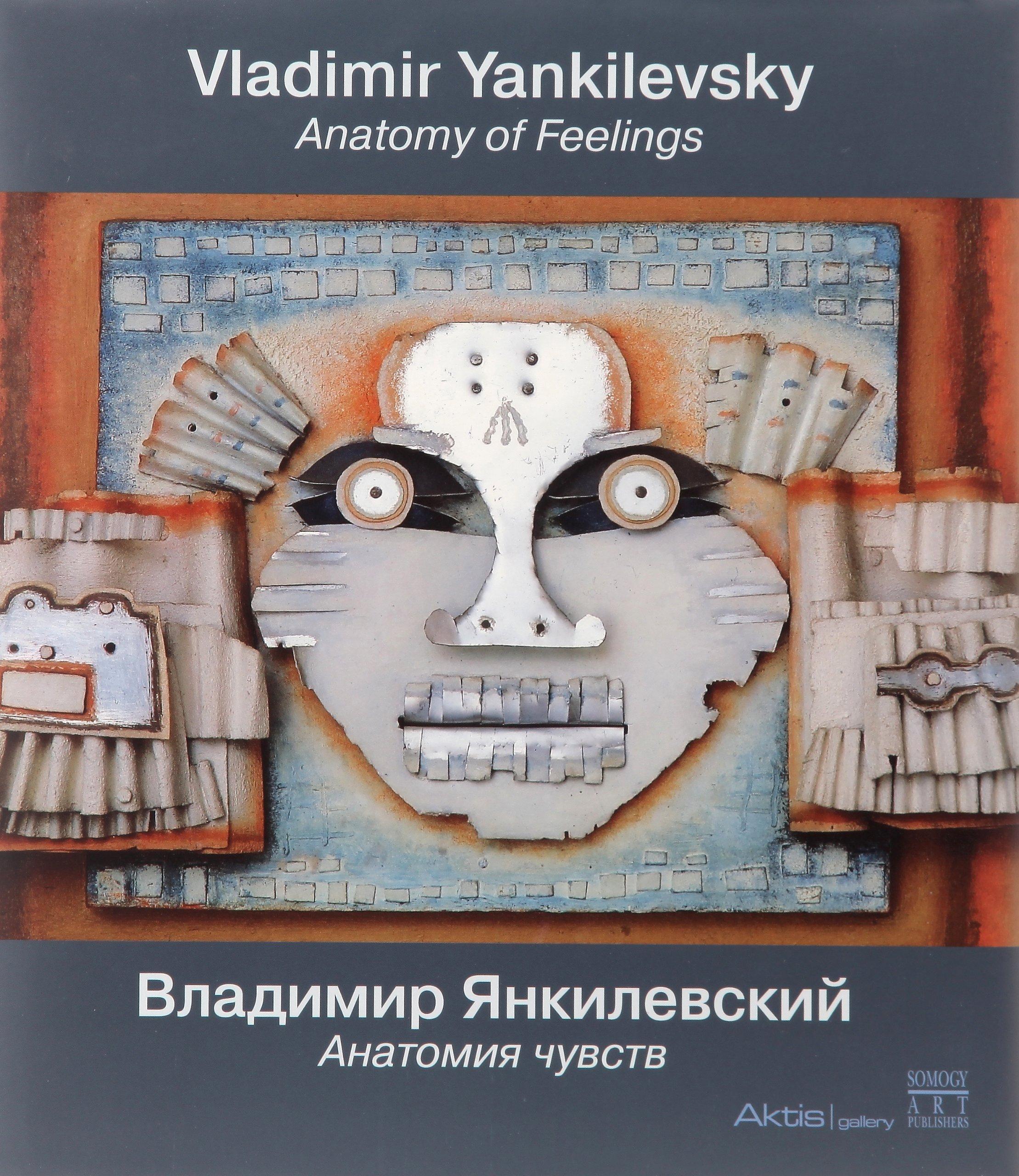 Read Online Vladimir Yankilevsky: Anatomy of Feelings (English and Russian Edition) ebook