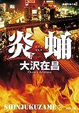 炎蛹 新宿鮫5~新装版~ (光文社文庫)
