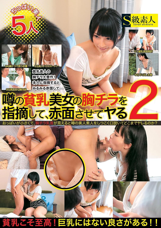 AV女優 胸ちら DVD