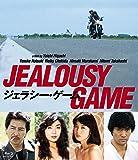 ジェラシー・ゲーム [Blu-ray]