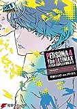 ペルソナ4 ジ・アルティマックス ウルトラスープレックスホールド3 (電撃コミックスNEXT)