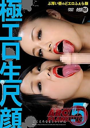 極エロ生尺顔 極エロ生尺顔5 アロマ企画 [DVD]