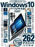 Windows10パーフェクト大全 (100%ムックシリーズ)