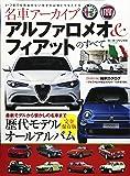 名車アーカイブ アルファロメオ&フィアットのすべて―100年を超えるヒストリー歴代モデル完全保存版オー (モーターファン別冊 名車アーカイブ)