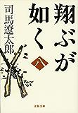 翔ぶが如く(八) (文春文庫)