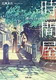 時間屋 想いをつなぐ祇園の時計師 (双葉文庫)