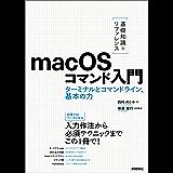 カウボーイ手がかりバラバラにするMacBook仕事術!2017