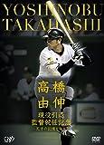 高橋由伸 現役引退・監督就任記念―天才の記憶と栄光― [DVD]
